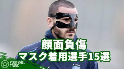 ボヌッチがW杯プレーオフにマスクを着用して出場。チェフ、宮本、レバンドフスキ…顔面負傷マスク着用選手15選