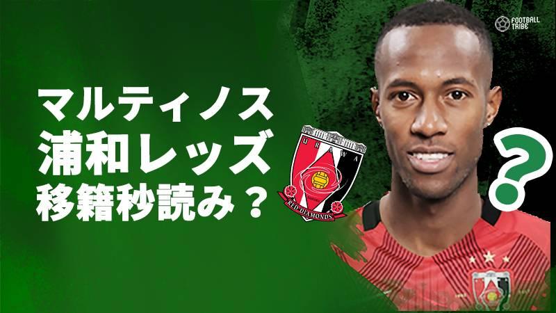 ACL優勝の浦和、横浜FWマルティノス獲得へ。オファー届け出済みで移籍成立は秒読みか