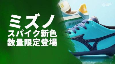 ミズノからモレリアネオ2の新色が登場。日本国内2500足の数量限定モデルが今月解禁