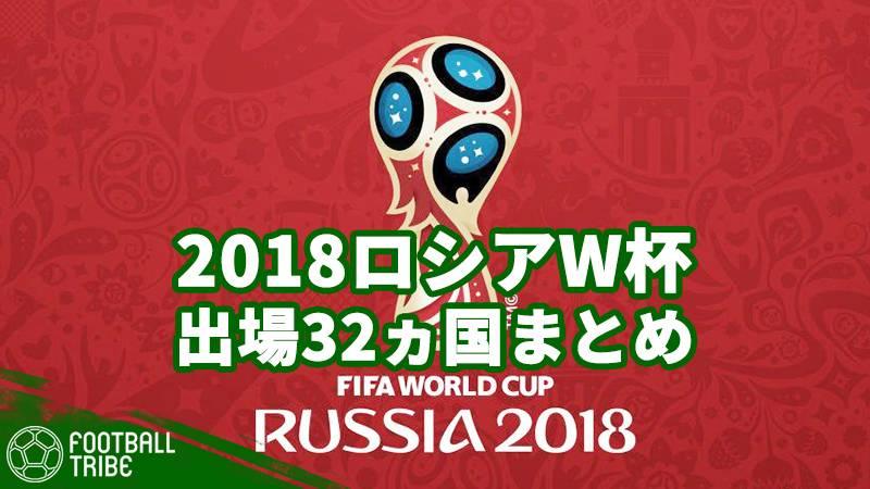 ついに出場国が出揃う。2018年FIFAワールドカップ・ロシア大会への切符を見事に手にした32ヵ国まとめ