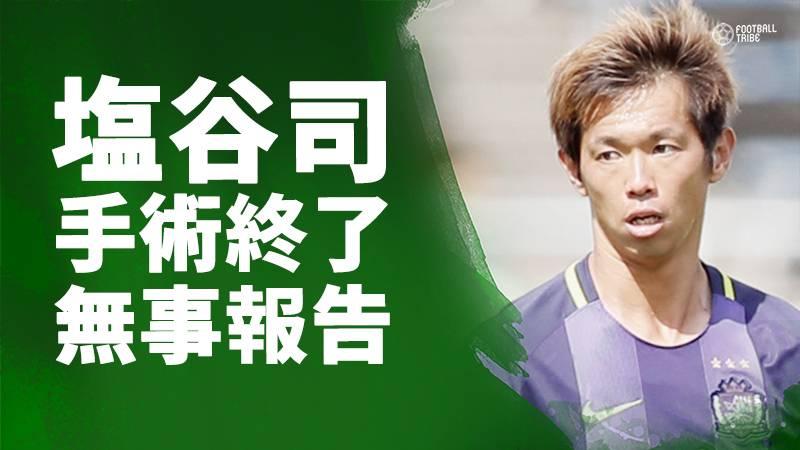 塩谷司、手術終了と無事を報告「前よりも強くなってチームに戻ってきます」