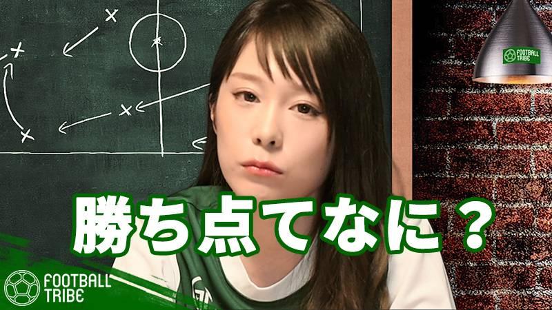 【動画】今さら聞けない!サッカーのキホン EP.6「勝ち点3」