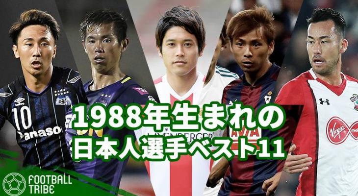 五輪やA代表でおなじみの顔がぞろり。吉田、内田、乾…1988年生まれの日本人選手ベスト11
