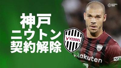 神戸、ブラジル人MFニウトンとの契約解除を発表「神戸はこれからも私の心と共にある」