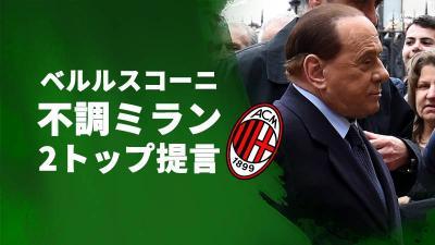 ミラン元会長ベルルスコーニ、不調が続くチームに絶望「1トップに望みはない」