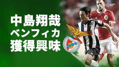 中島翔哉、強豪ベンフィカからの獲得興味。リーグ4連覇中の名門クラブ