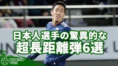 E-1サッカー選手権で昌子が見せた長距離弾。日本人選手の超ロングシュートゴール