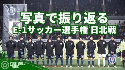 写真で振り返るE-1サッカー選手権。なでしこジャパンは北朝鮮に0-2敗北