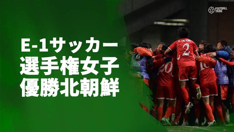 東アジア選手権、北朝鮮が3連覇を達成。なでしこジャパンは、後半に攻守のバランス崩れ2失点