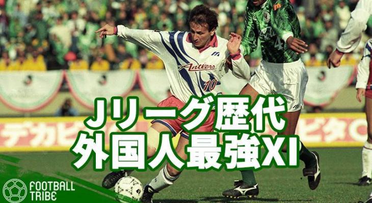 チームを支える強力な助っ人。ジーコ、ドゥンガ…Jリーグ歴代最強ベストXI