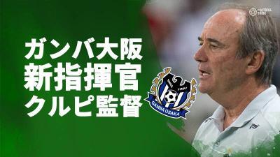 ガンバ大阪、元セレッソ指揮官レビー・クルピ監督の就任を発表。5年ぶりにJ復帰