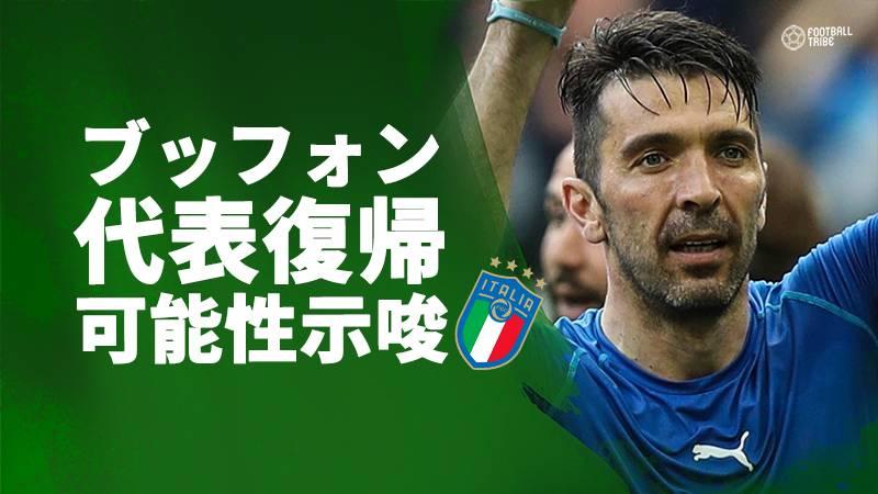 イタリア代表引退のブッフォンがEURO2020での復帰を示唆「可能性は排除できない」