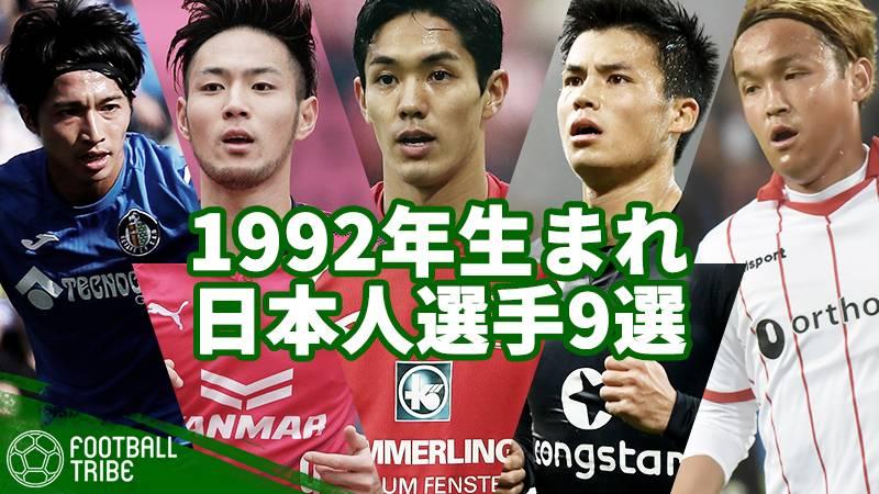 才能輝くプラチナ世代。武藤、宇佐美、柴崎…1992年生まれの日本人サッカー選手9選