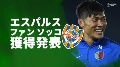 清水、元鹿島のファン・ソッコ獲得を発表。3度のJ1優勝を経験する即戦力