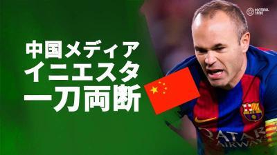 中国メディア、イニエスタの中国移籍を一刀両断「中国でプレーするレベルに無い」