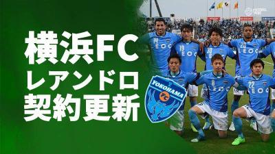 横浜FC、レアンドロ・ドミンゲスとの契約更新を発表。今季途中加入で抜群の存在感