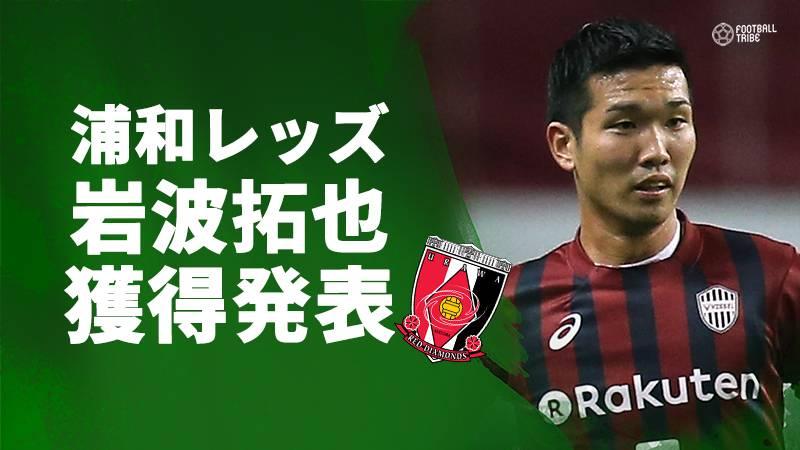浦和、神戸DF岩波拓也の獲得を発表「相当な覚悟を持って移籍してきました」