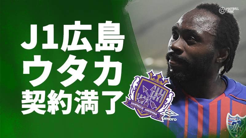 サンフレッチェ広島、FWピーター・ウタカとの契約満了を発表。今季はFC東京でプレー