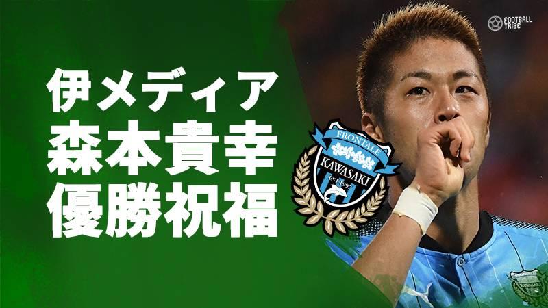 川崎Fの優勝をイタリアメディアが報道「森本貴幸が日本のチャンピオンに」