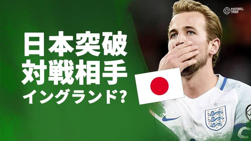 グループG、日本代表がW杯ベスト16に進出した場合に対戦へ。ベルギー、イングランド…
