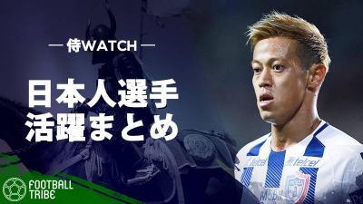 森岡亮太がアシストを記録し勝利に貢献。今夜は本田のパチューカがクラブW杯初戦&乾vs柴崎のリーガ日本人対決