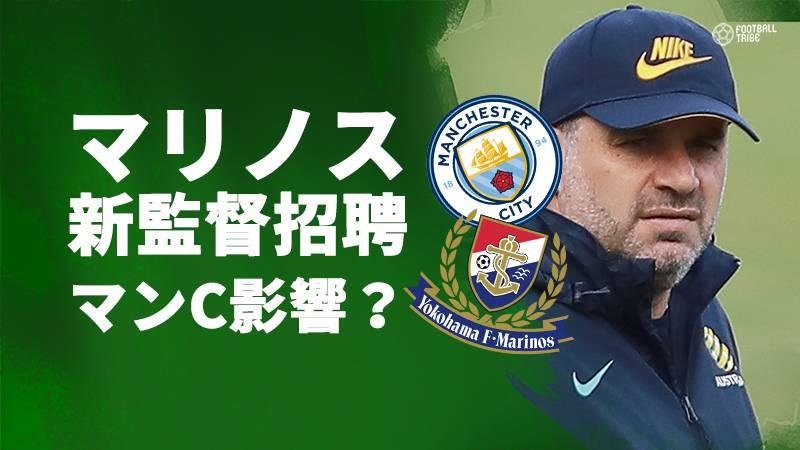 横浜F・マリノスの新監督発表、ハッシュタグにマンC。CFGグループとの関係がより強固に?