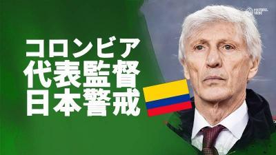 コロンビア代表監督ペケルマン、W杯初戦の日本代表に言及「弱いチームだと思ってはいけない」