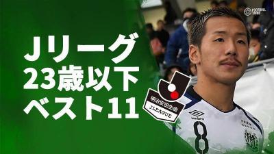 Jリーグ23歳以下のベストイレブンが発表。未来の日本代表を担う存在が集結