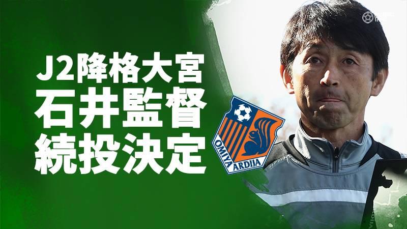 大宮、石井正忠監督続投を発表。就任3試合でJ2降格も1年でのJ1復帰目指す