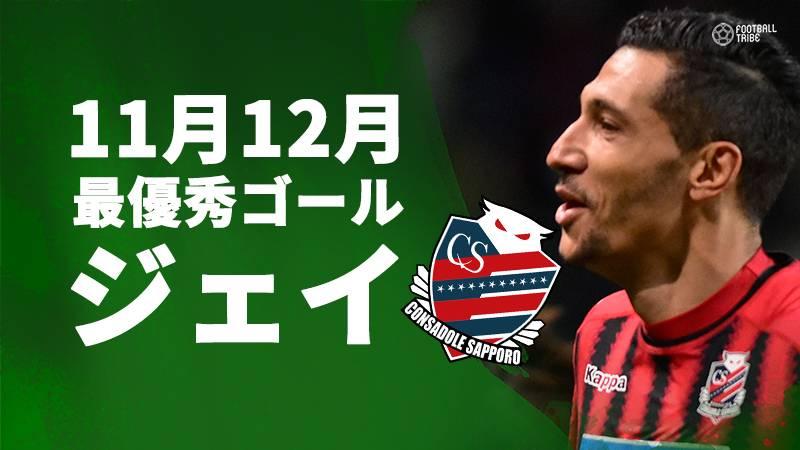 11月・12月のJリーグ最優秀ゴール賞、札幌FWジェイのスーパーボレーが選出