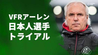 ドイツ3部クラブが日本人選手4人をトライアルへ。酒井高徳弟のトライアル参加が有力視