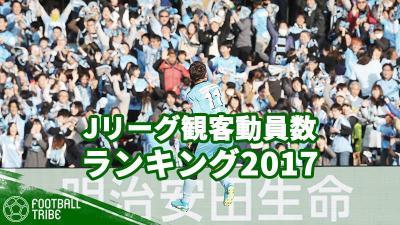 今季J1リーグで最も観客が詰めかけたのはどのクラブ?Jリーグ観客動員数ランキング2017