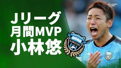 Jリーグ、11月・12月の月間MVPを発表。優勝の川崎Fキャプテン小林悠が受賞
