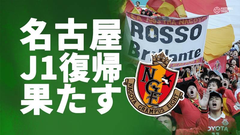 名古屋、福岡の猛攻をしのぎ切りスコアレスドロー。1年でのJ1復帰を果たす