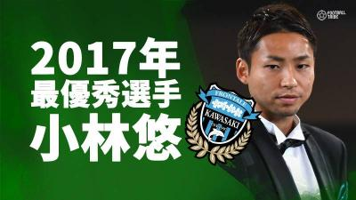 2017年度Jリ-グ最優秀選手賞は、小林悠が受賞。今季はチームのキャプテンとして得点王の活躍