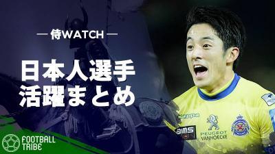森岡はフル出場するも敗戦。長友は今夜6試合ぶりの出場なるか 日本人選手の活躍まとめ【侍WATCH】