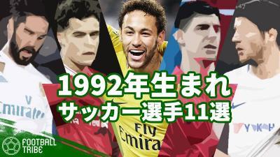 これぞ黄金世代。ネイマール、イスコ…1992年生まれのサッカー選手11選