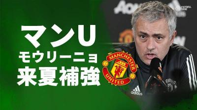 マンU、来夏に補強することをモウリーニョ監督が明言。「来シーズン2~3人補強するだろう」