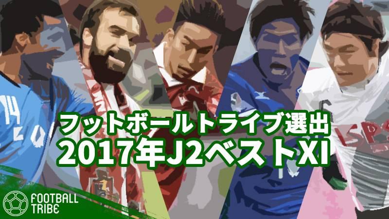 フットボールトライブ選出 2017年J2リーグベストXI