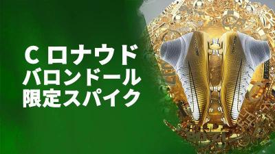 世界一の称号がここに。バロンドールを彷彿とさせる黄金スパイクが限定1000足でナイキから登場