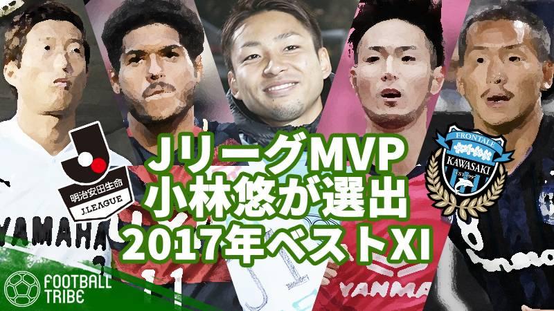 JリーグMVPが選ぶベスト11は?小林悠が川崎以外から11人を選抜する