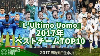 伊メディア『L'Ultimo Uomo』が2017年のベストチームトップ10に川崎を選出「アジアでこのレベルを見つけるのは難しい」