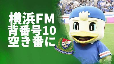 キャプテン移籍で揺らぐ横浜FMが背番号発表。背番号10は空き番号に。