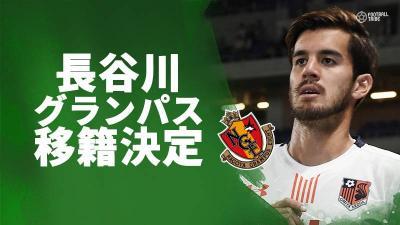 名古屋、大宮の長谷川アーリアジャスールが加入。田口泰士は磐田へ移籍