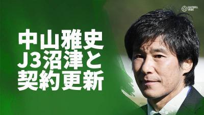 元日本代表中山雅史、J3沼津と契約更新。50代Jリーガーはゴンとカズに