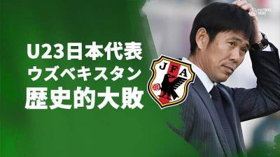 U-23日本代表、歴史的大敗。ウズベキスタンに4点差をつけられる