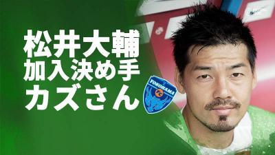 Jリーグ復帰の松井大輔。横浜FC加入決め手は「カズさんと一緒にサッカー出来たら」