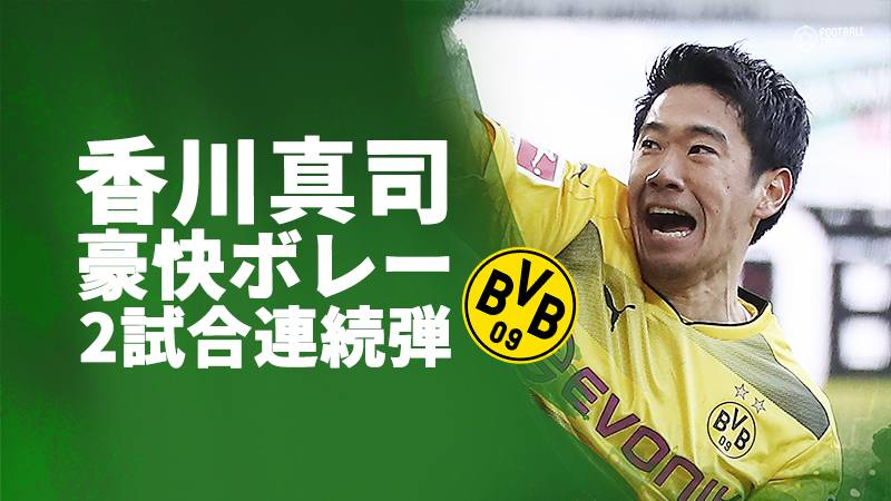 【動画】香川真司豪快ボレーで先制弾。2試合連続の得点もチームは3試合連続勝ち点1
