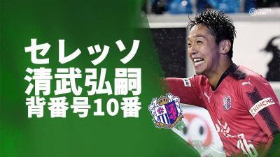 セレッソ大阪、背番号発表。清武が背番号「10」を背負い山口蛍は「6」に変更