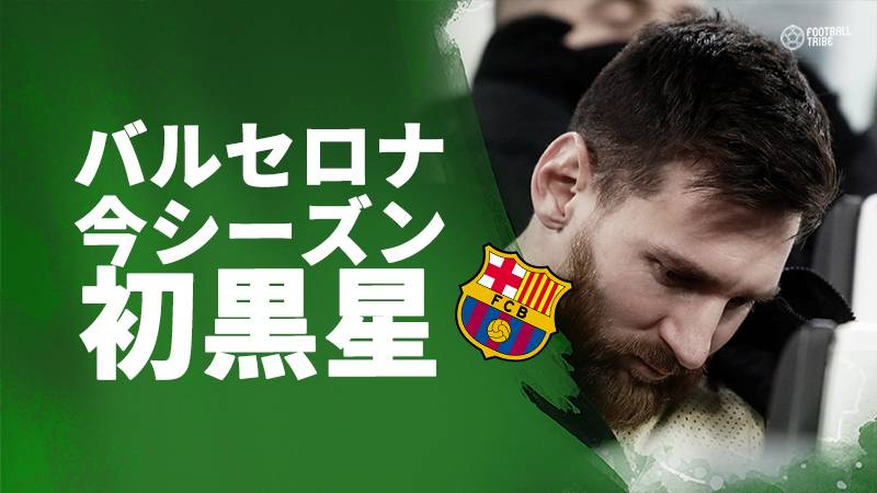 バルセロナ、今シーズン公式戦初黒星。メッシがPK決めきれずカップ戦ファーストレグ落とす